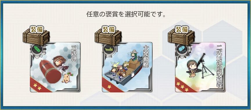 f:id:nameless_admiral:20200304052753j:plain