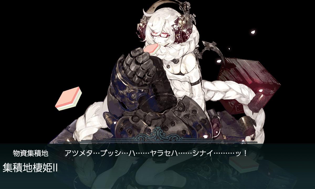 f:id:nameless_admiral:20200304231603j:plain