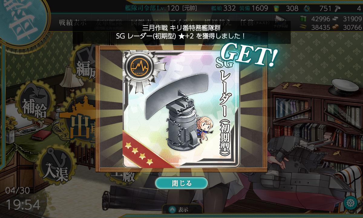 f:id:nameless_admiral:20200430230244j:plain
