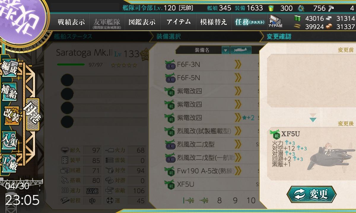 f:id:nameless_admiral:20200430231031j:plain