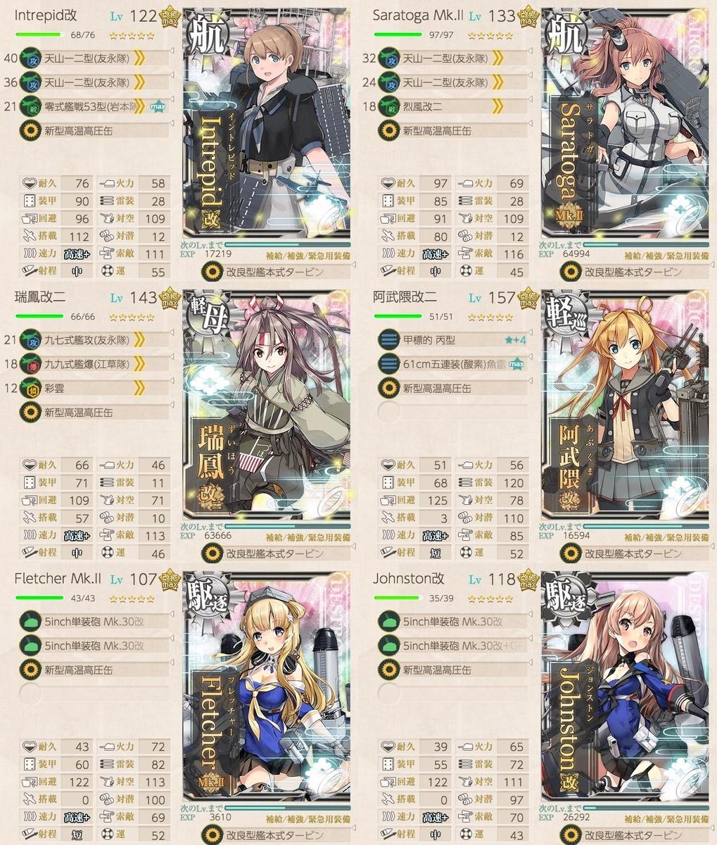 f:id:nameless_admiral:20200523102029j:plain