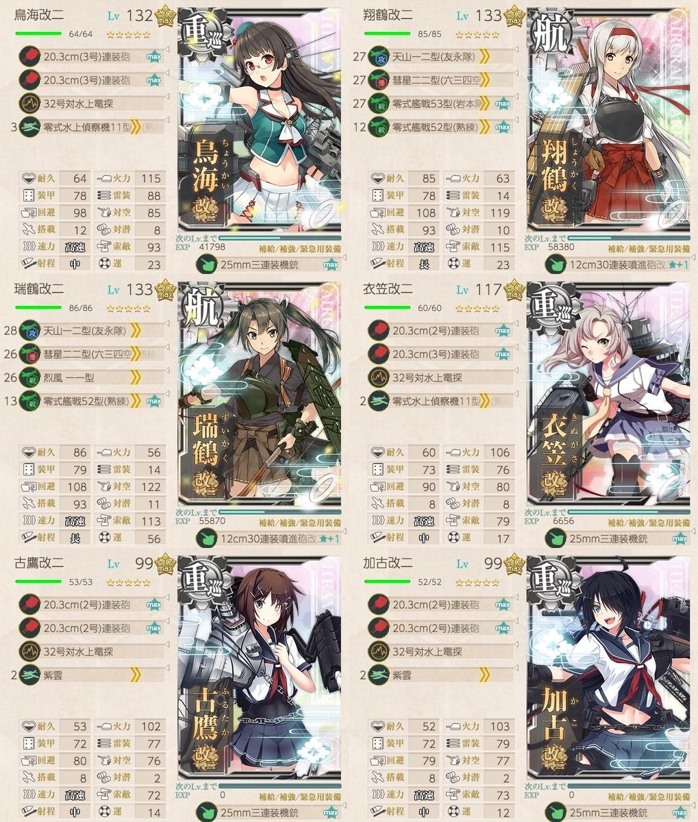 f:id:nameless_admiral:20200613223628j:plain