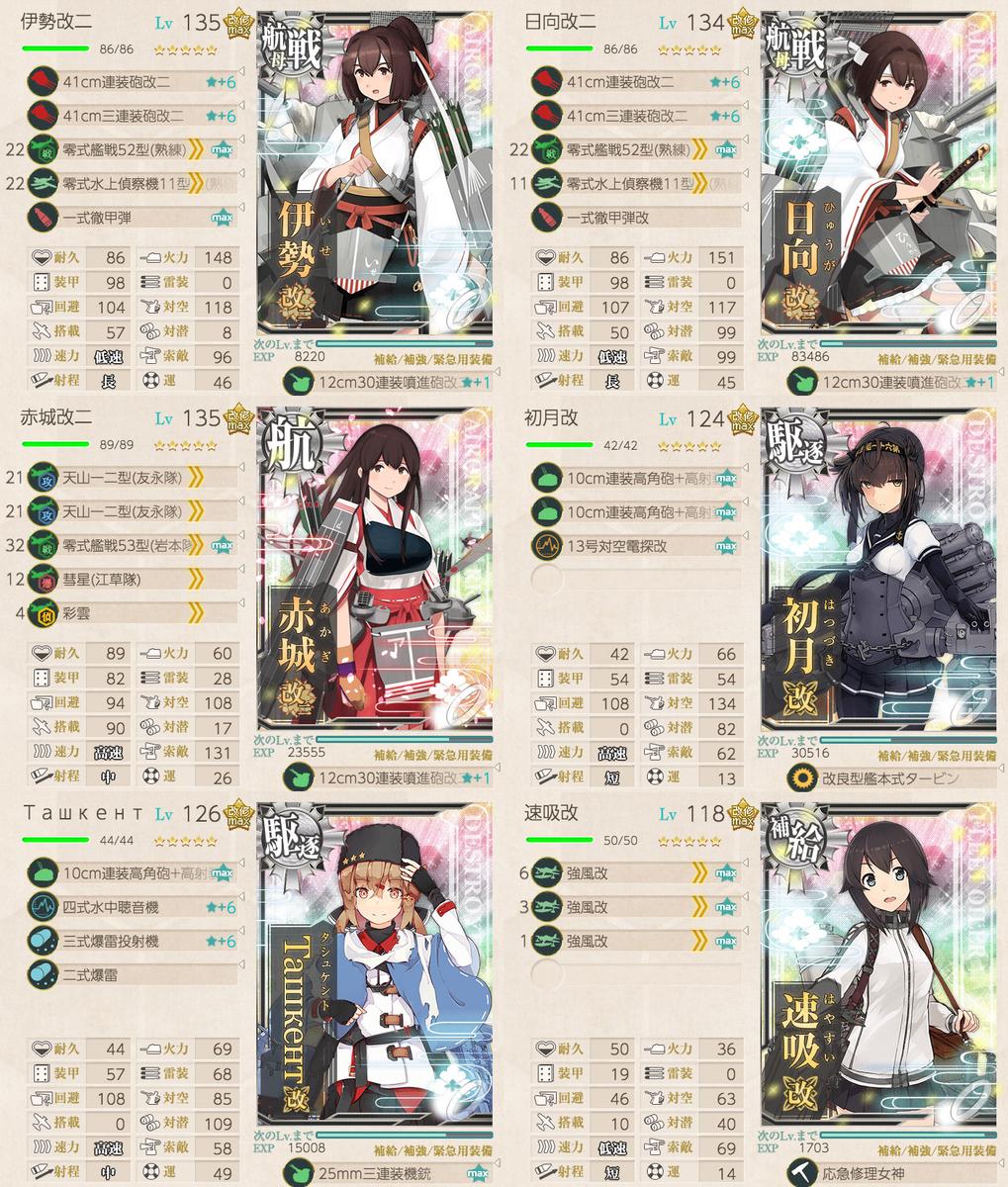 f:id:nameless_admiral:20200620152950j:plain