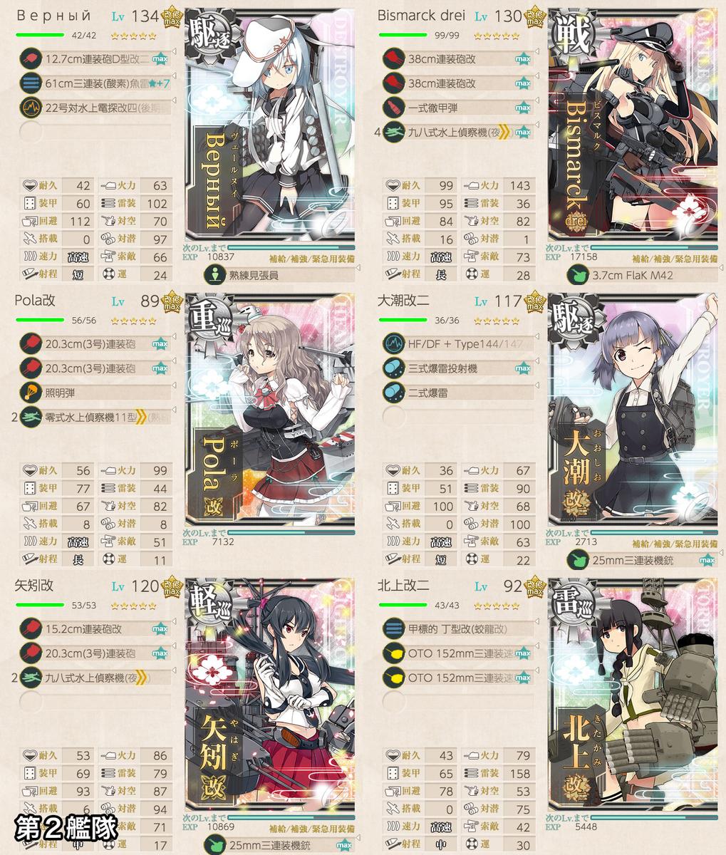 f:id:nameless_admiral:20200629010518j:plain
