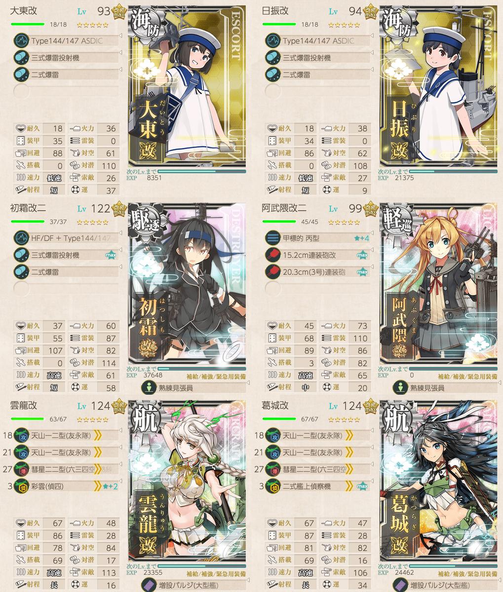 f:id:nameless_admiral:20200707105042j:plain