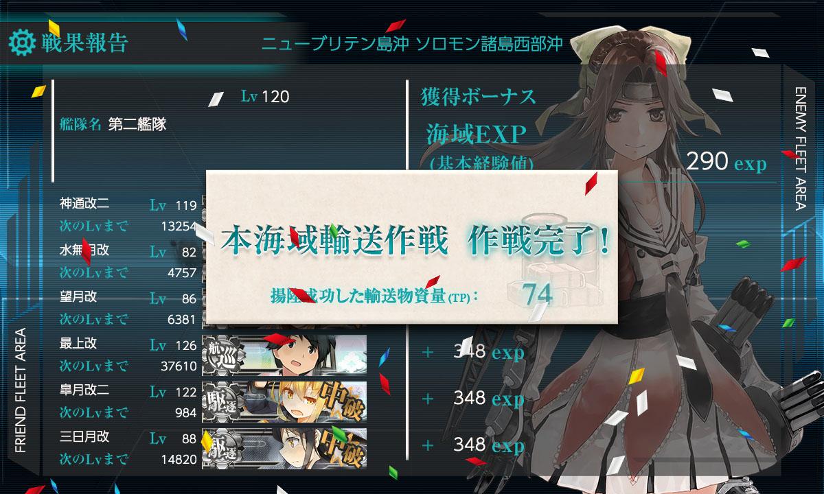 f:id:nameless_admiral:20200717005430j:plain
