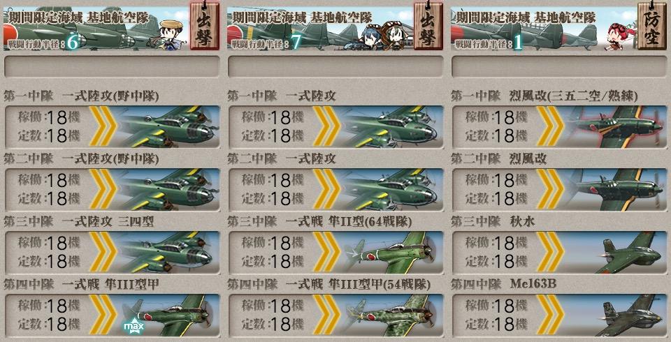 f:id:nameless_admiral:20200720014027j:plain