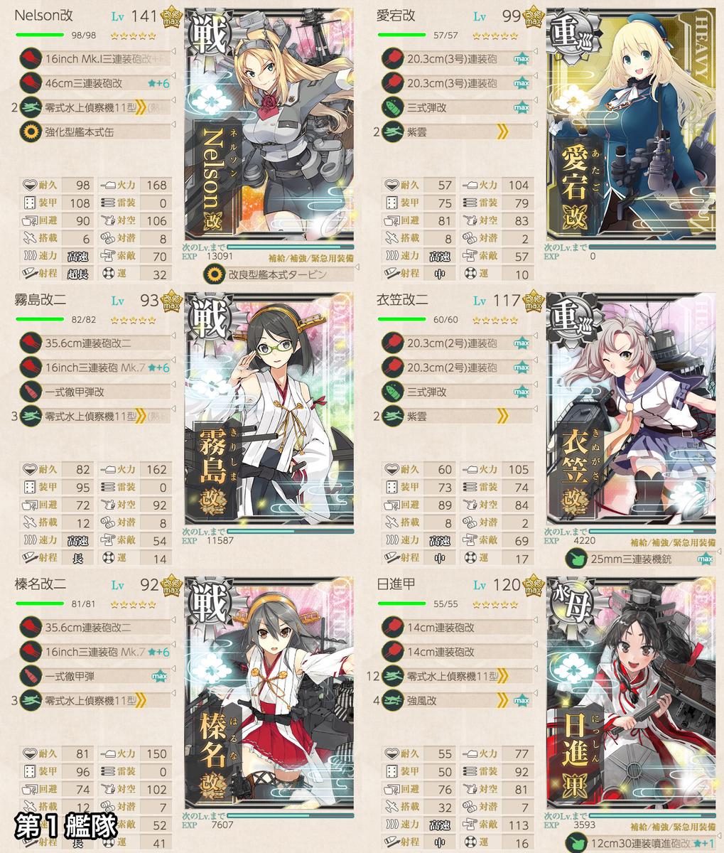 f:id:nameless_admiral:20200723005724j:plain