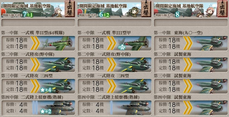 f:id:nameless_admiral:20200723210410j:plain