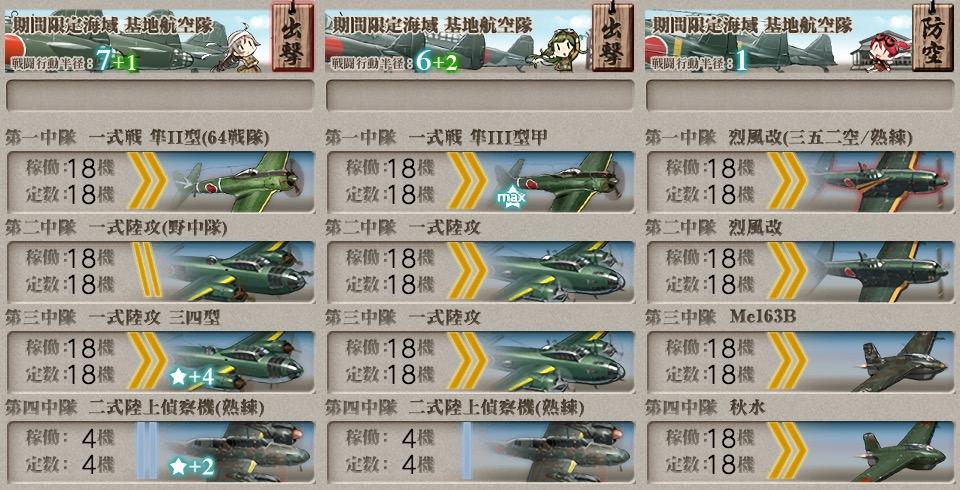 f:id:nameless_admiral:20200723215659j:plain