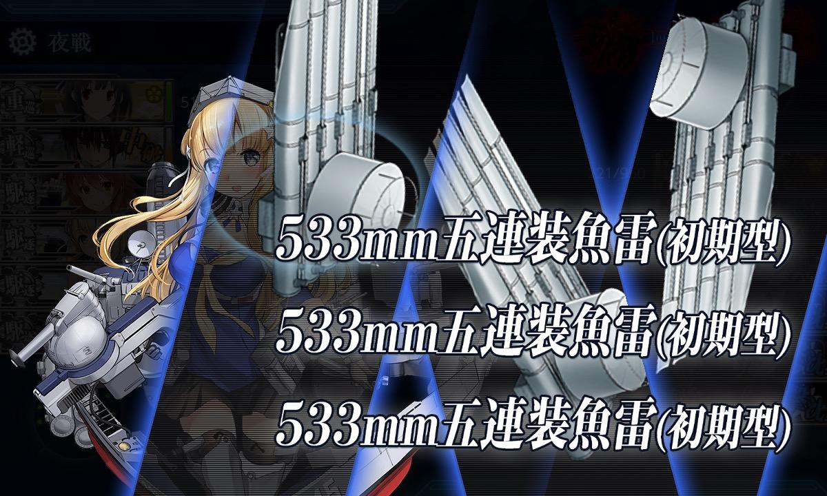 f:id:nameless_admiral:20200723222750j:plain