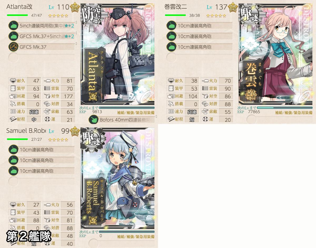 f:id:nameless_admiral:20200730181441j:plain