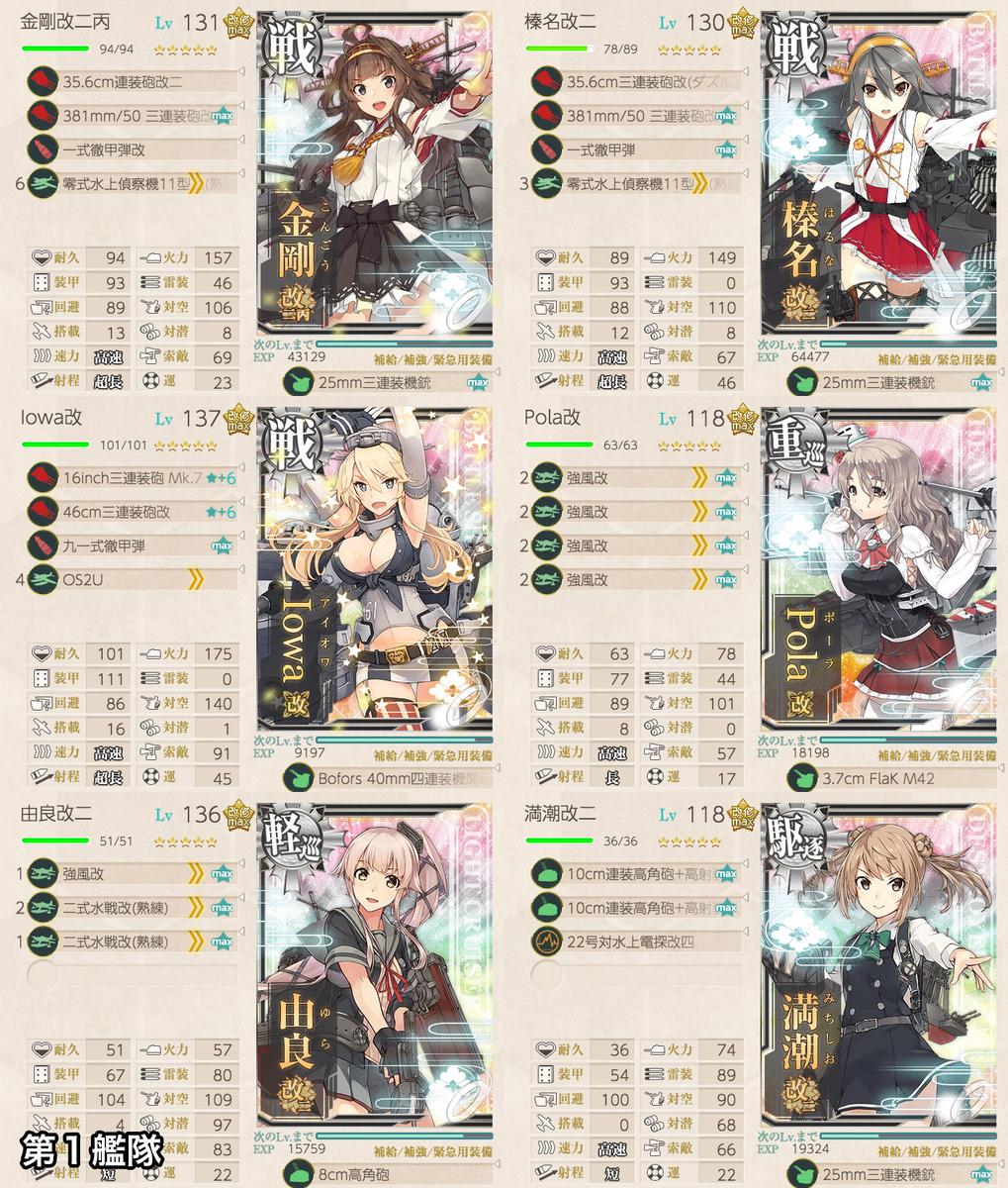 f:id:nameless_admiral:20200730183030j:plain