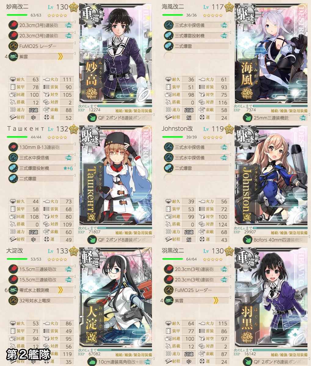 f:id:nameless_admiral:20200730183104j:plain