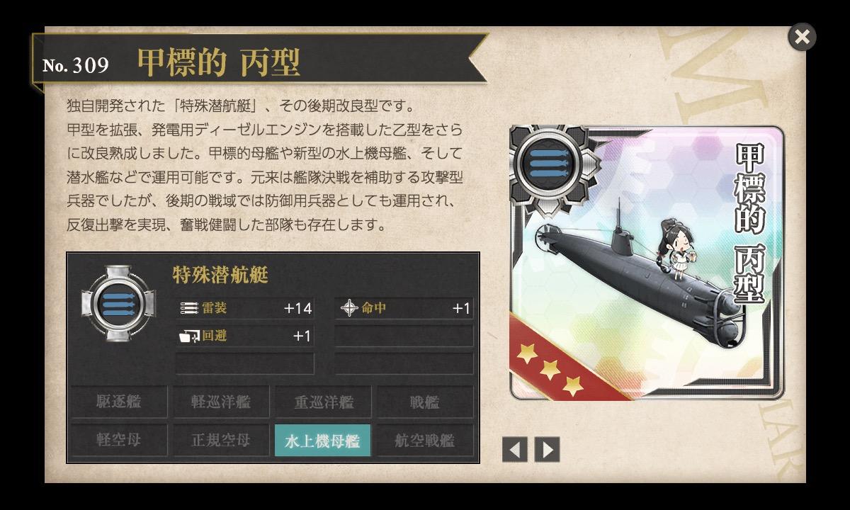 f:id:nameless_admiral:20200731222044j:plain