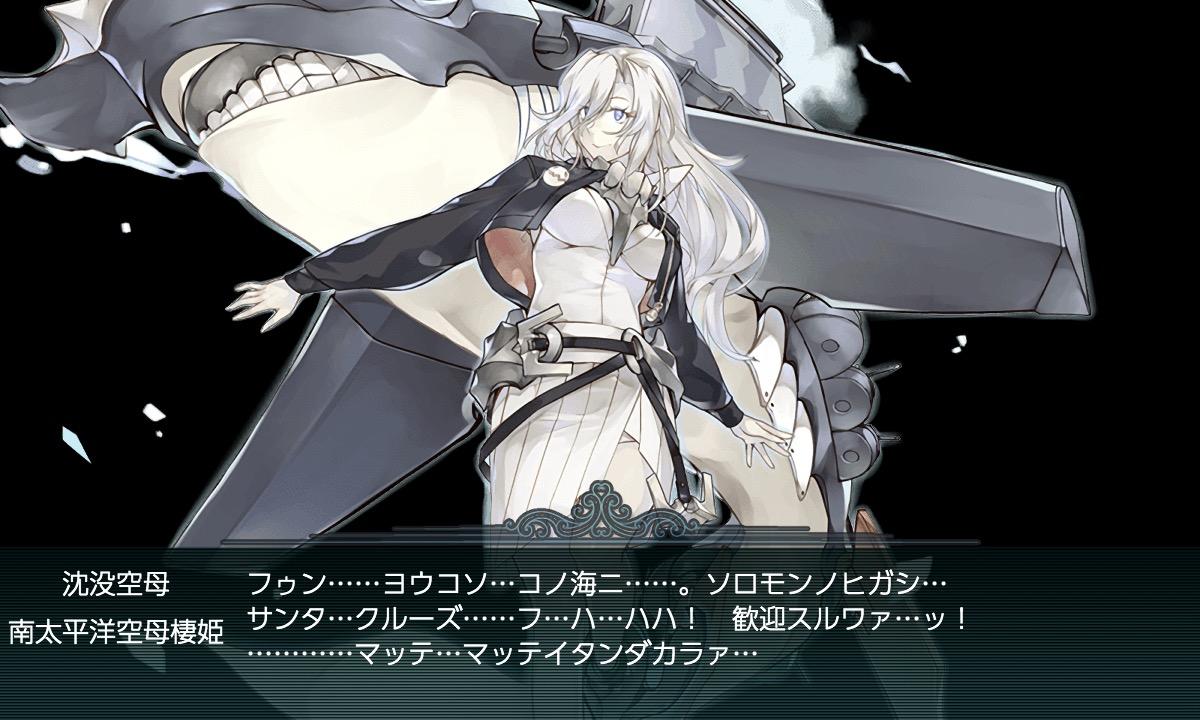 f:id:nameless_admiral:20200812010338j:plain