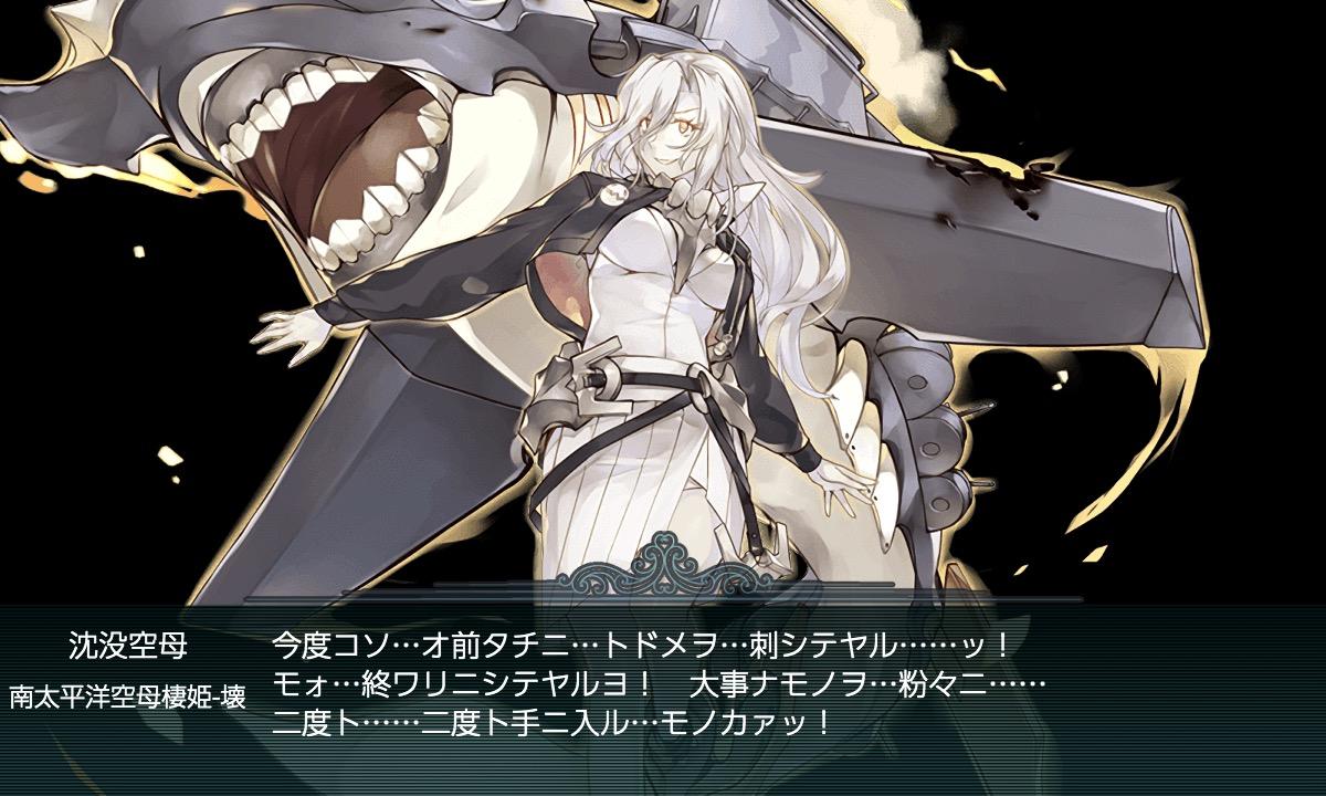 f:id:nameless_admiral:20200812012541j:plain