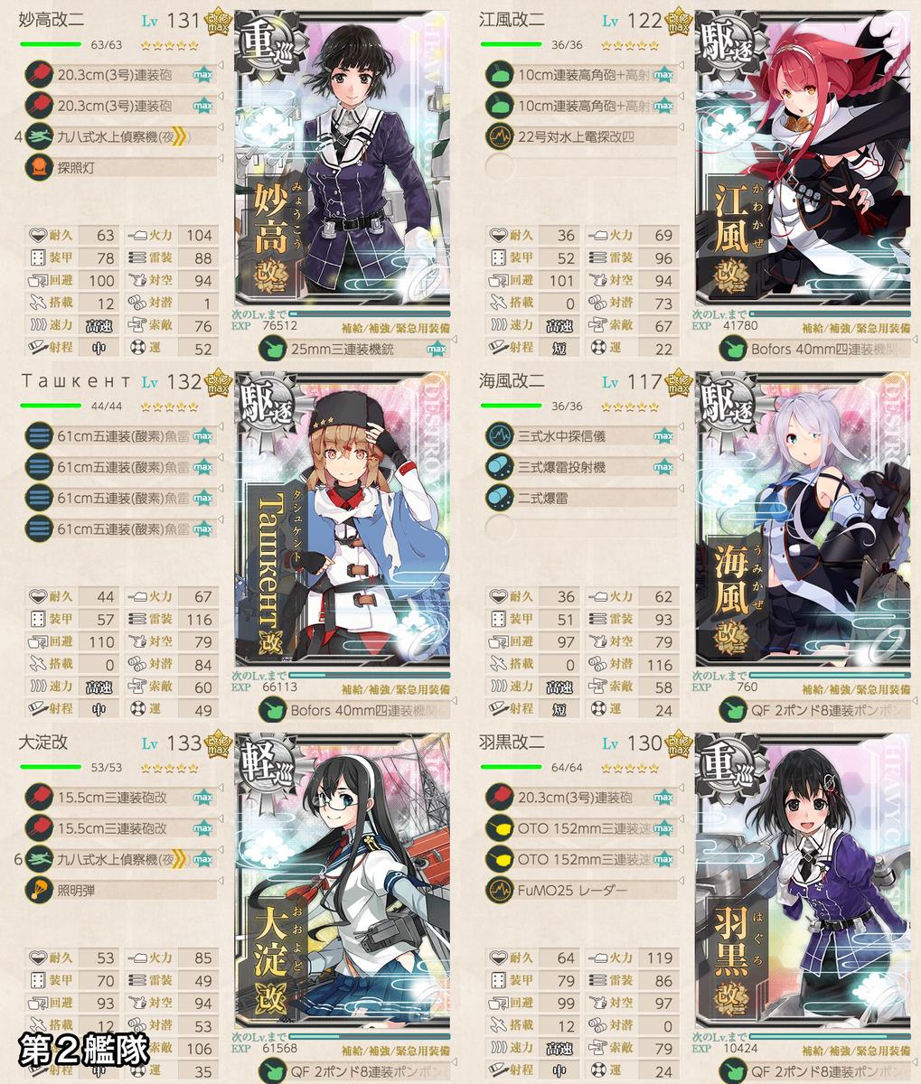 f:id:nameless_admiral:20200813051243j:plain