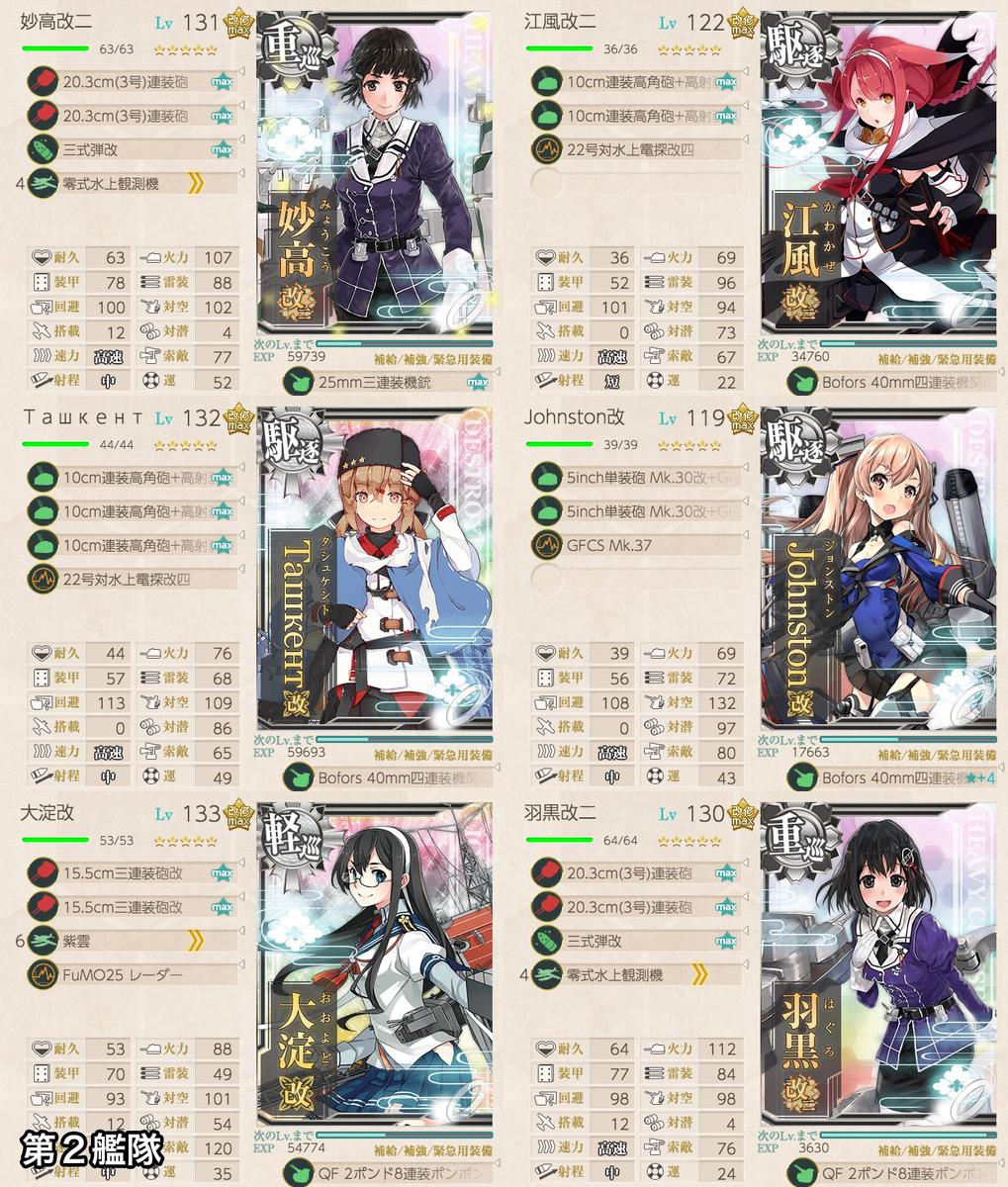 f:id:nameless_admiral:20200813051350j:plain