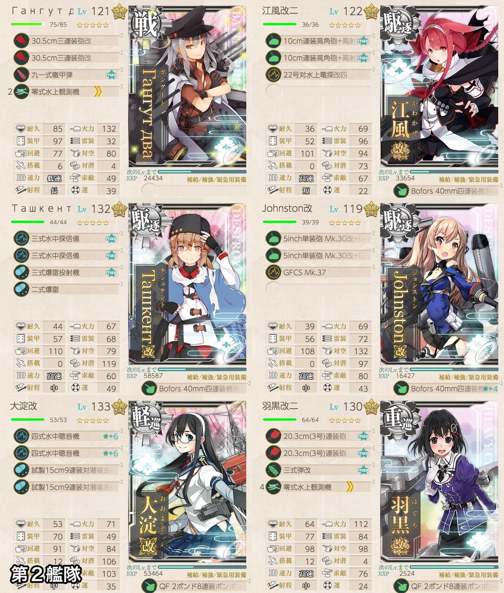 f:id:nameless_admiral:20200813052509j:plain