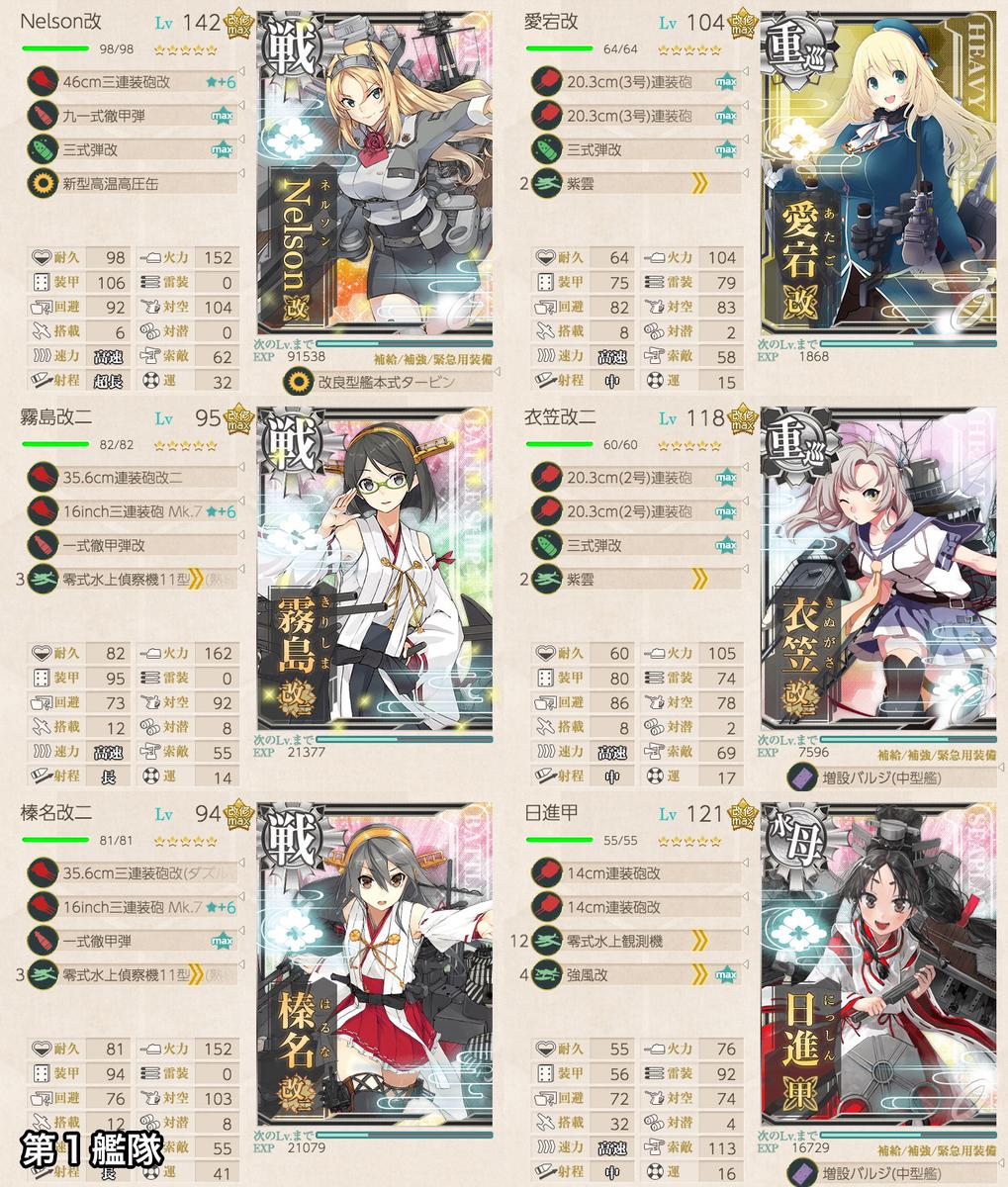 f:id:nameless_admiral:20200823163946j:plain