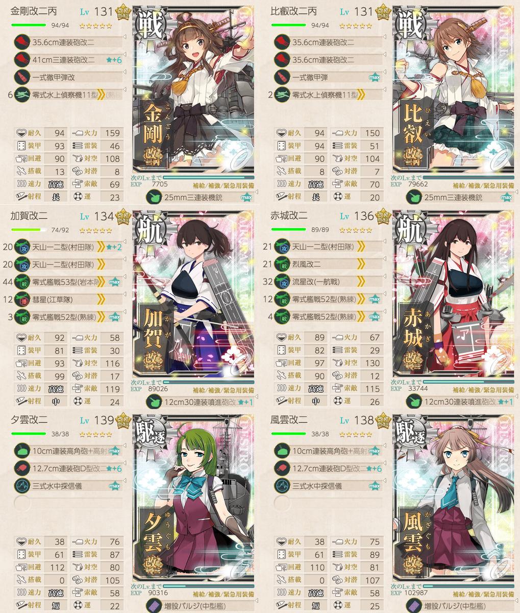 f:id:nameless_admiral:20200830052217j:plain