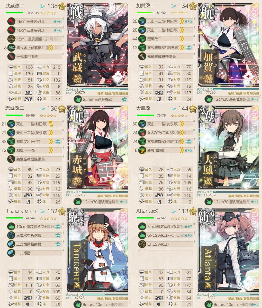 f:id:nameless_admiral:20200830052435j:plain