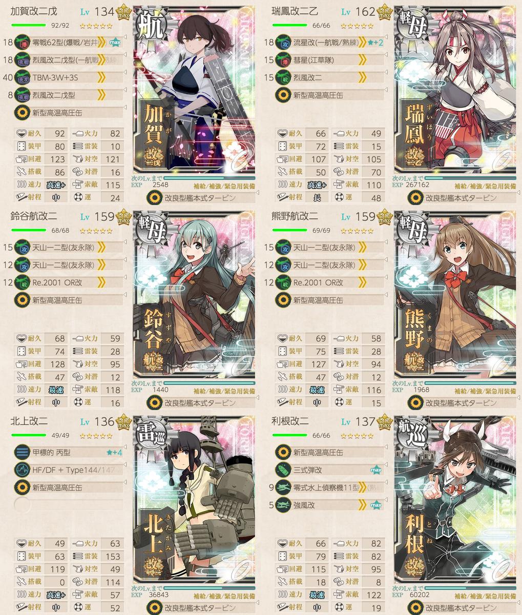 f:id:nameless_admiral:20200914205155j:plain
