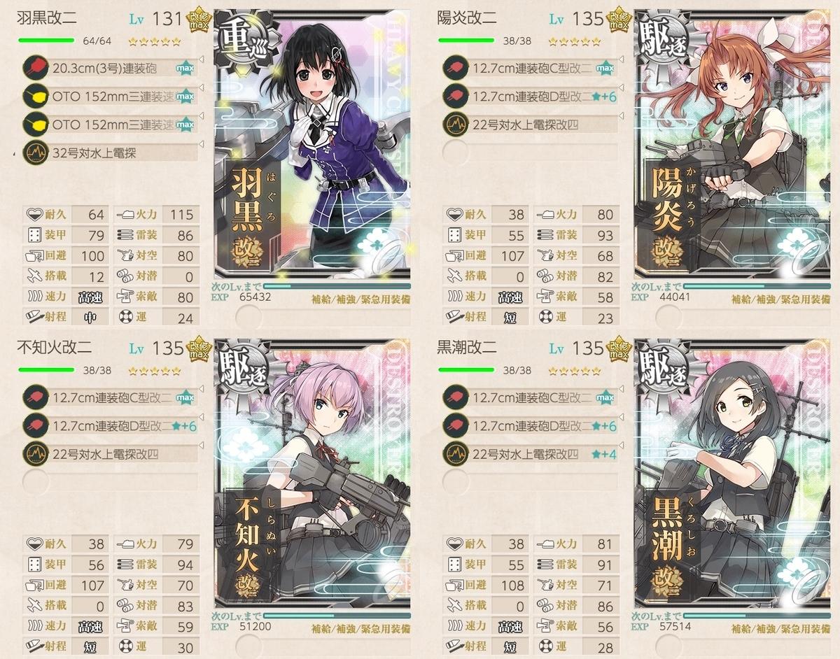 f:id:nameless_admiral:20200918012758j:plain