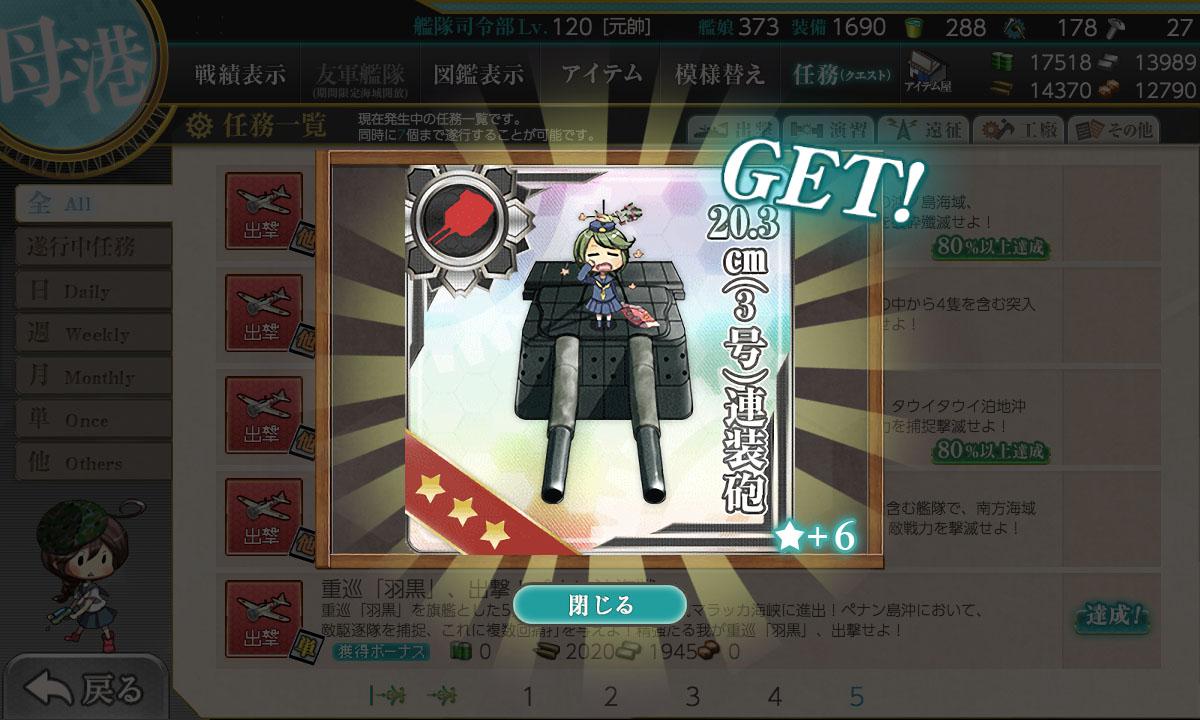 f:id:nameless_admiral:20200918013509j:plain