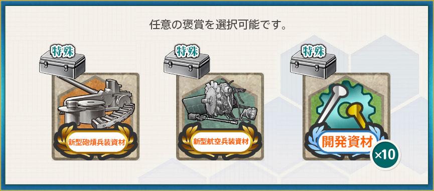 f:id:nameless_admiral:20200918020213j:plain