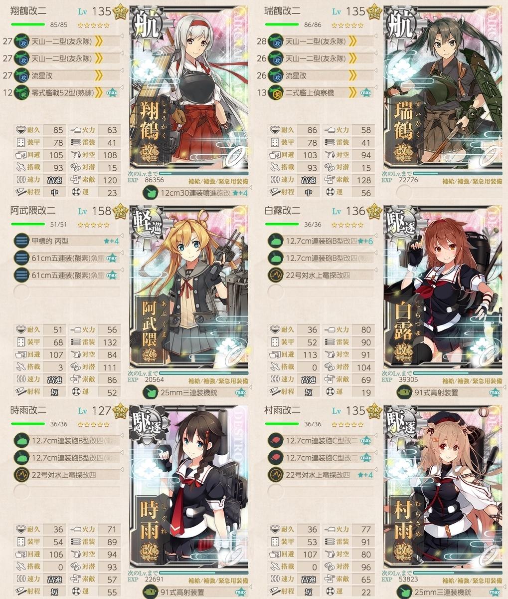 f:id:nameless_admiral:20201019020118j:plain