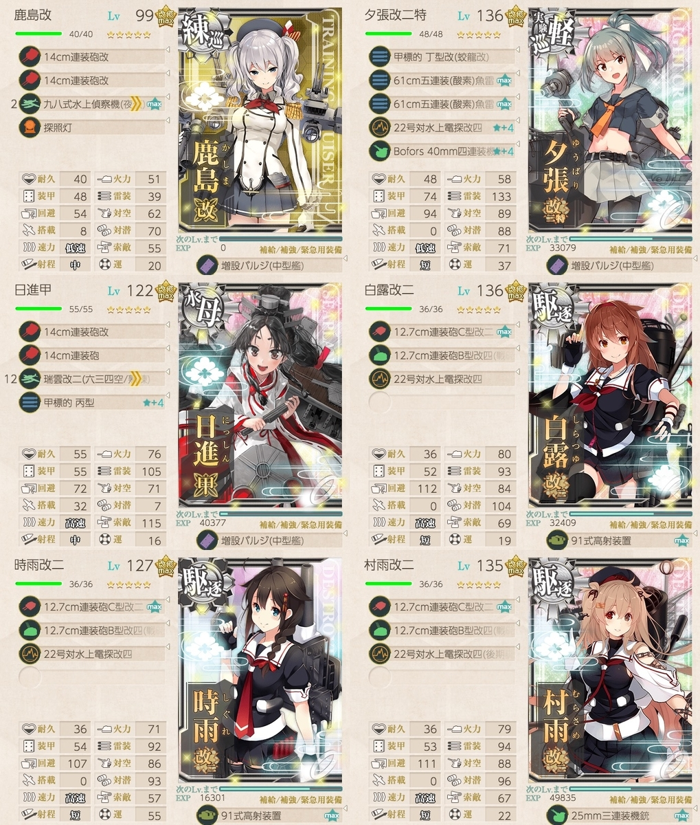 f:id:nameless_admiral:20201019020421j:plain