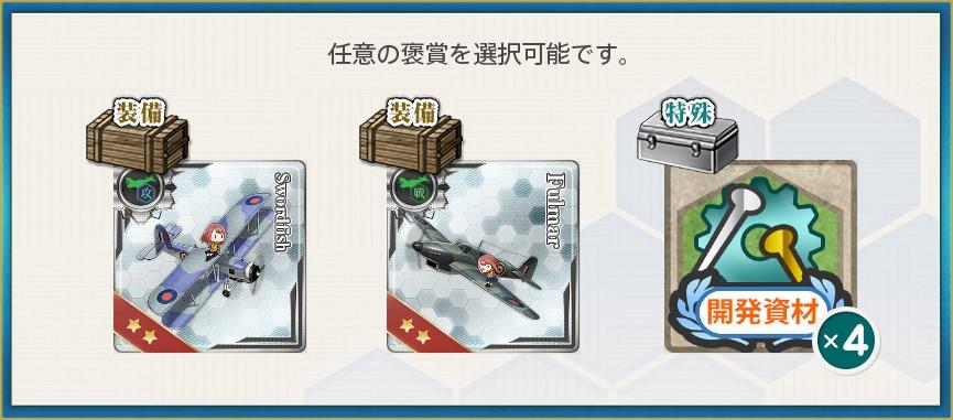 f:id:nameless_admiral:20201019034518j:plain