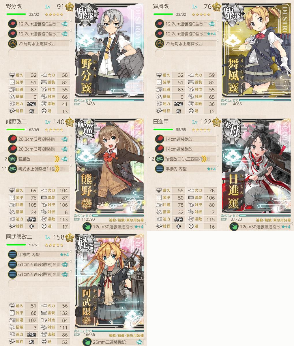 f:id:nameless_admiral:20201019131724j:plain