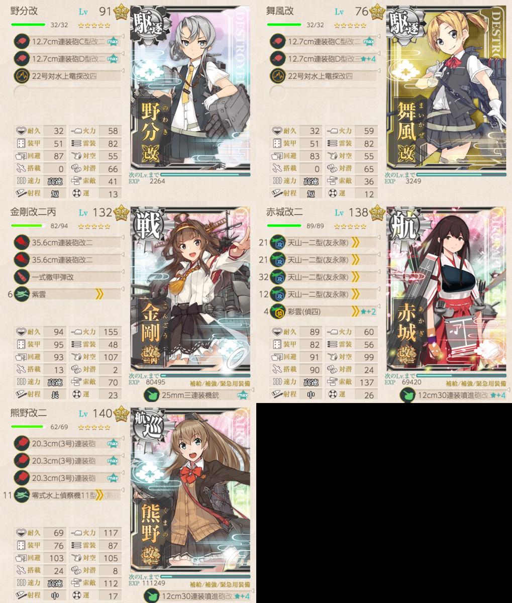 f:id:nameless_admiral:20201019132459p:plain