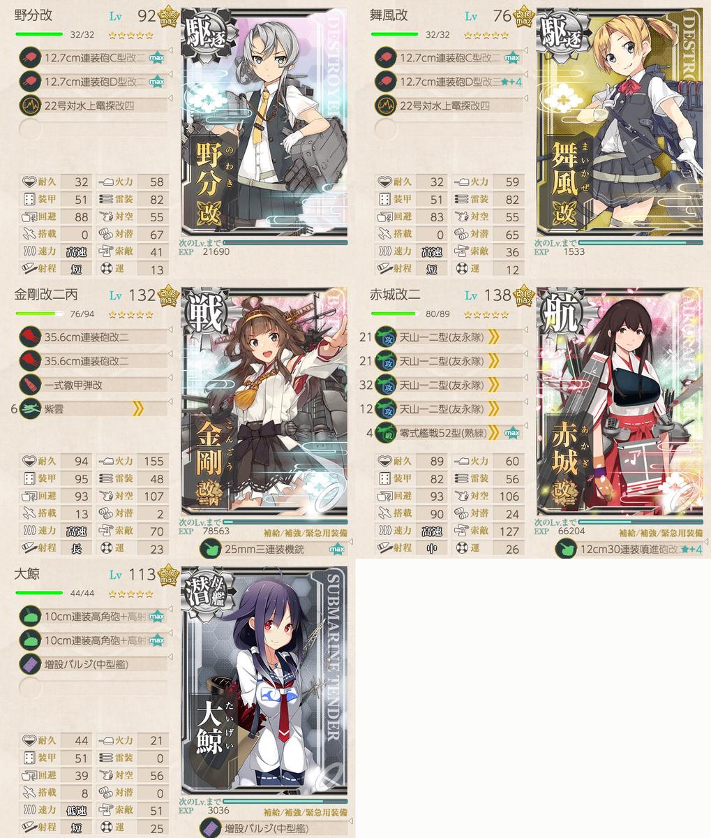 f:id:nameless_admiral:20201019134826j:plain