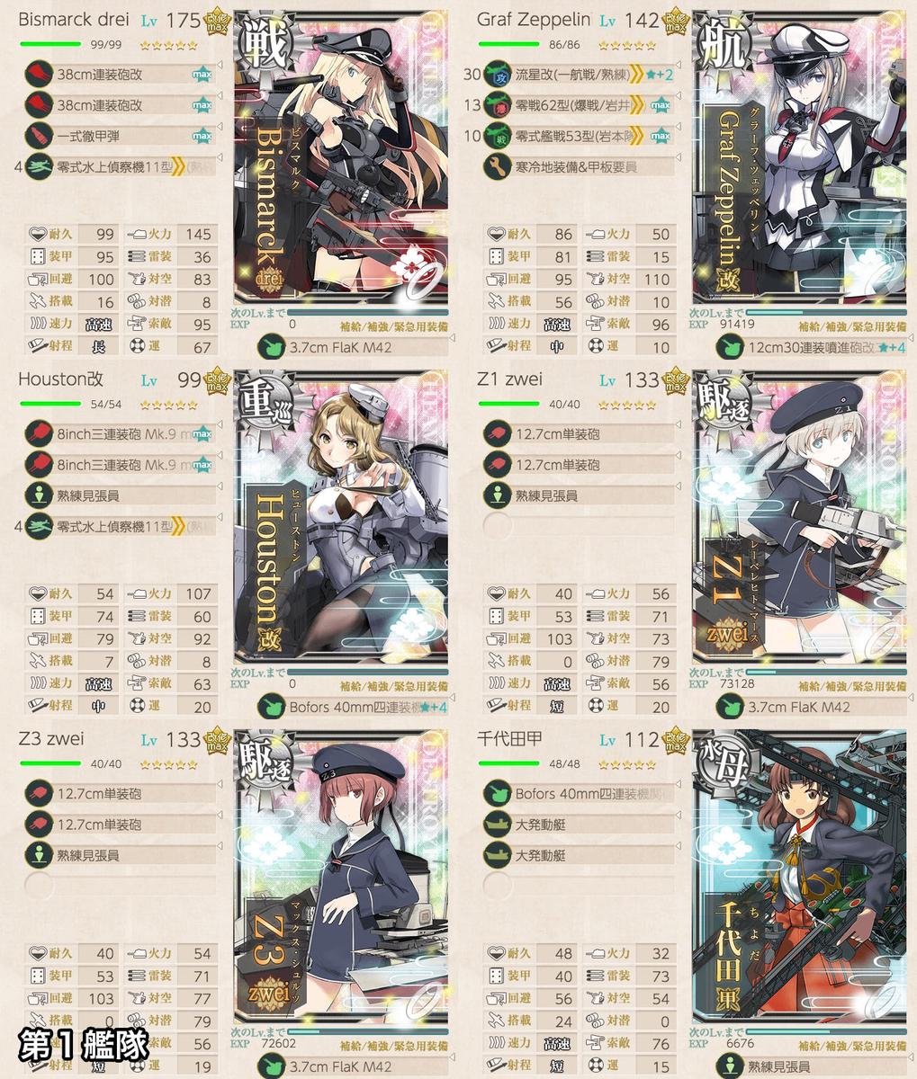 f:id:nameless_admiral:20201210024134j:plain