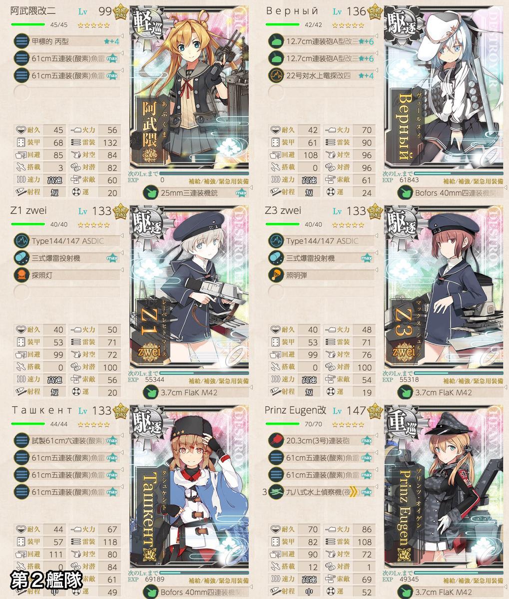 f:id:nameless_admiral:20201210163949j:plain