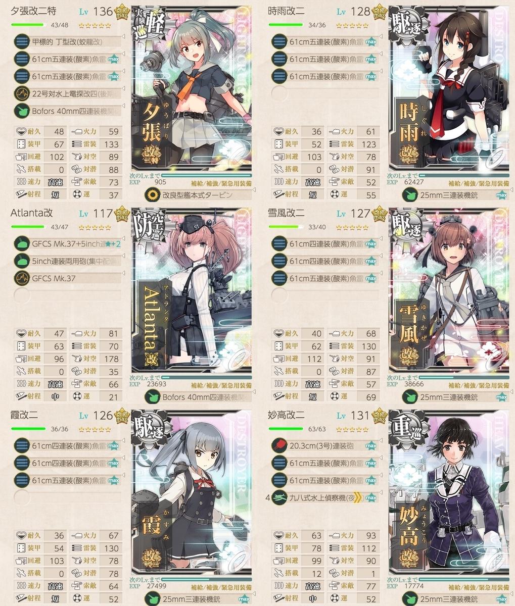 f:id:nameless_admiral:20201214011726j:plain