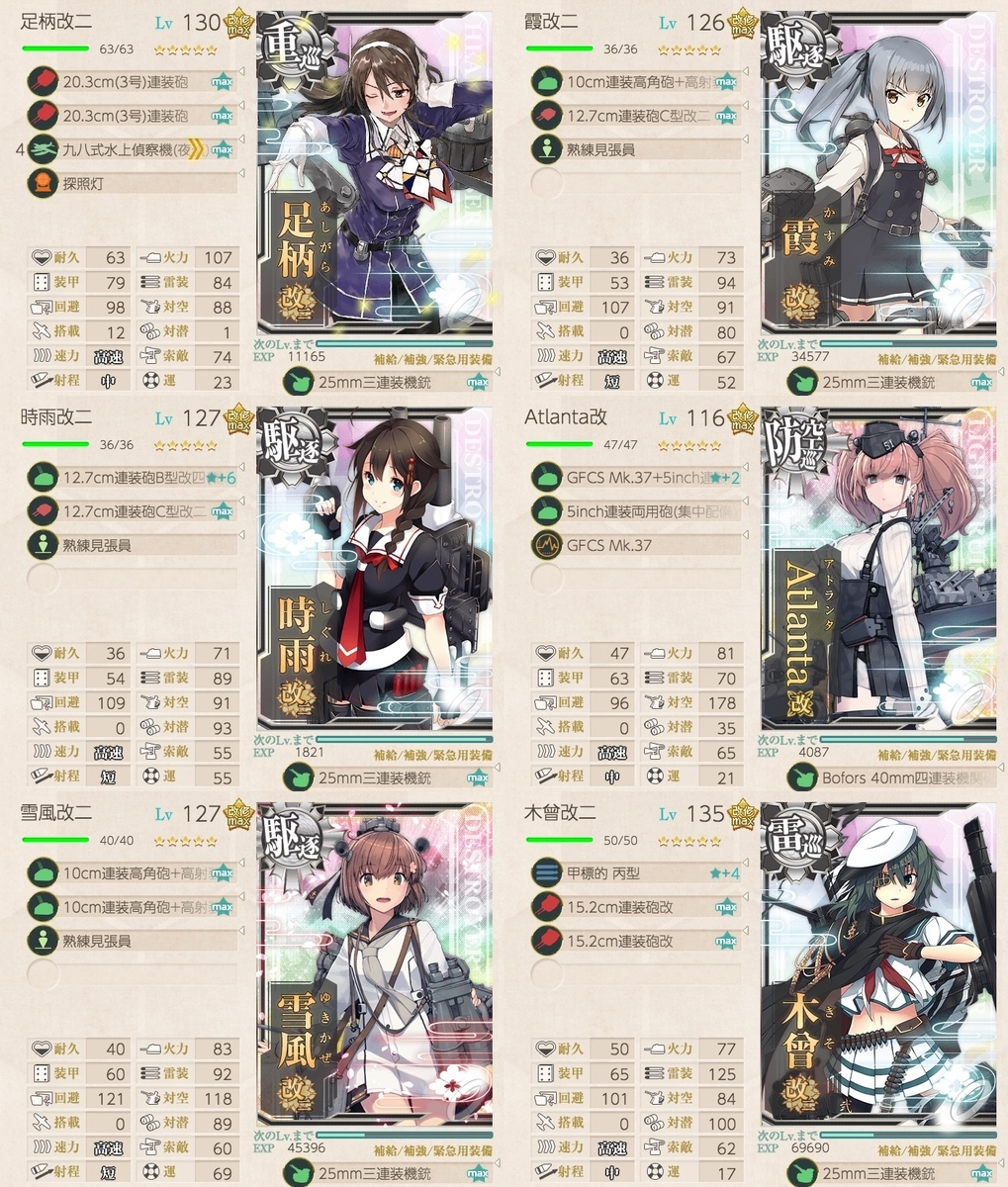 f:id:nameless_admiral:20201214012721j:plain