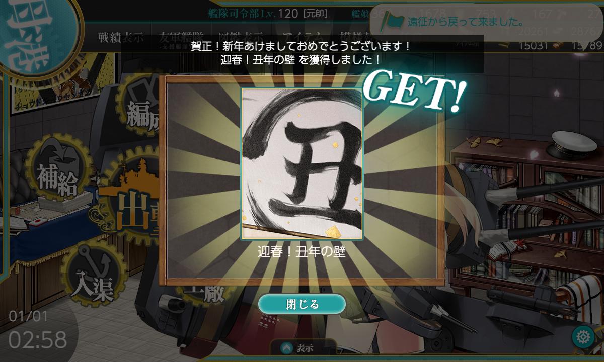f:id:nameless_admiral:20210101064146p:plain