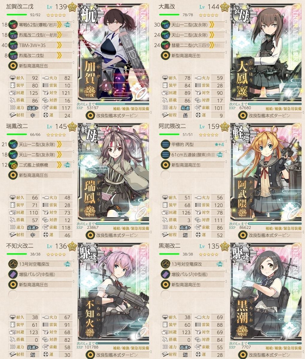 f:id:nameless_admiral:20210101151105j:plain