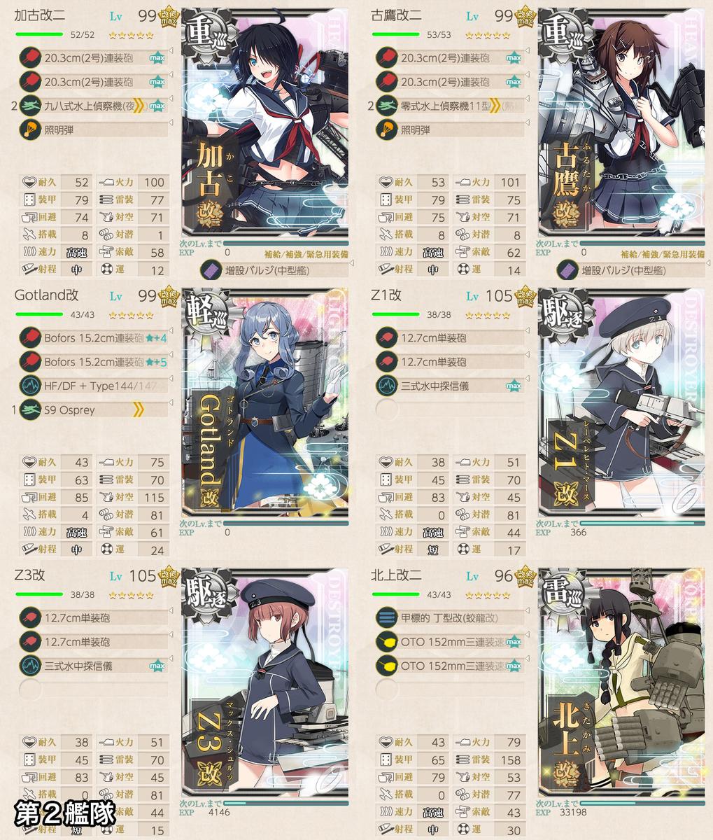 f:id:nameless_admiral:20210101151915j:plain
