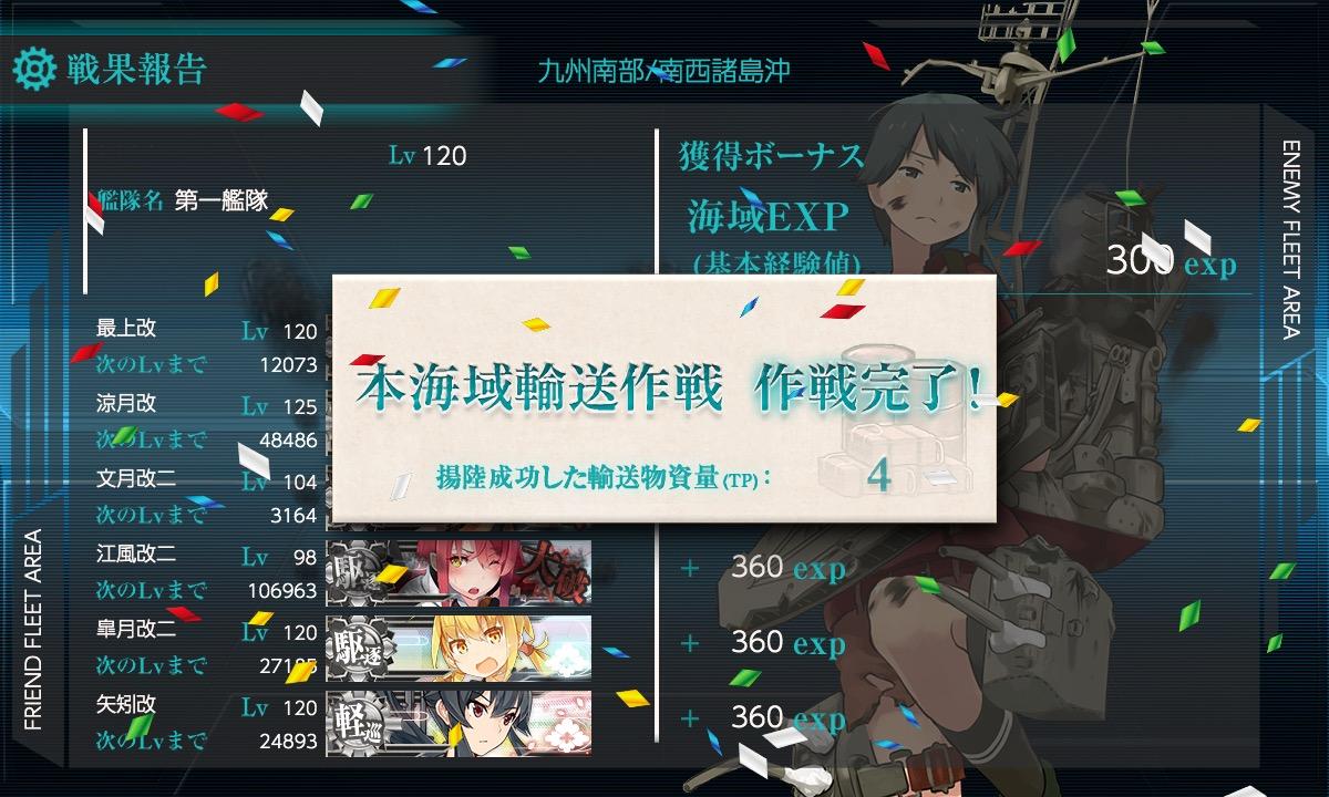 f:id:nameless_admiral:20210106222721j:plain