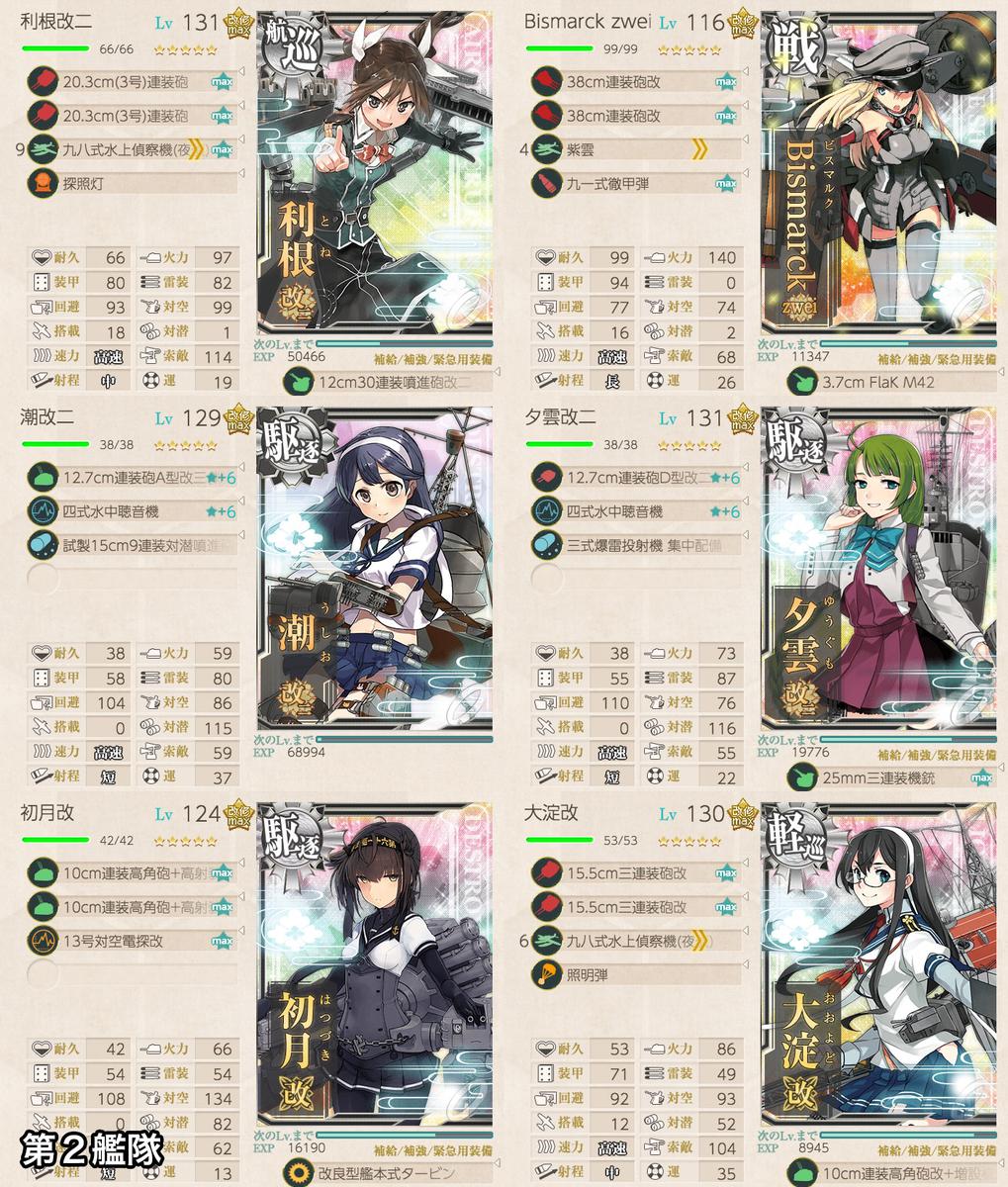 f:id:nameless_admiral:20210107105424j:plain
