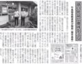 [はてなブログ][資料]三島村竹島郵便局_2