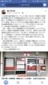 [はてなブログ][資料]三島村竹島郵便局_3