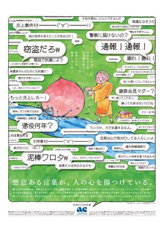 ACジャパン『桃太郎』