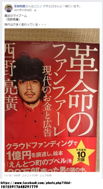 安倍首相の妻、安倍明恵さんのFacebook